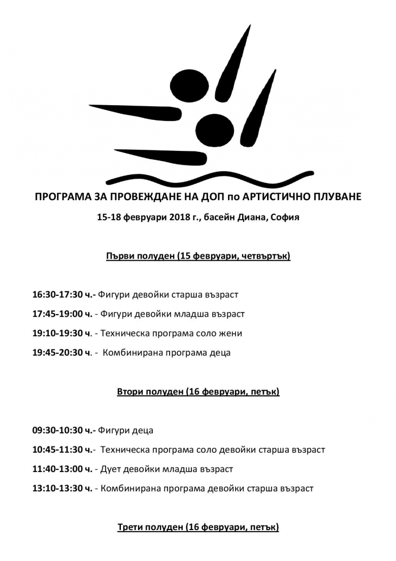 Програма за ДОП артистично/синхронно плуване - февруари 2018г.